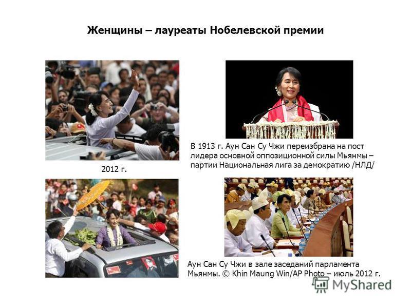 Женщины – лауреаты Нобелевской премии В 1913 г. Аун Сан Су Чжи переизбрана на пост лидера основной оппозиционной силы Мьянмы – партии Национальная лига за демократию /НЛД/ Аун Сан Су Чжи в зале заседаний парламента Мьянмы. © Khin Maung Win/AP Photo –