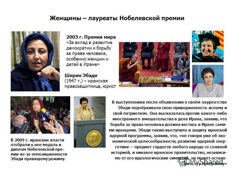 Женщины – лауреаты Нобелевской премии В выступлениях после объявления о своём лауреатстве Эбади подчёркивала свою приверженность исламу и свой патриотизм. Она высказалась против какого-либо иностранного вмешательства в дела Ирана, заявив, что борьба