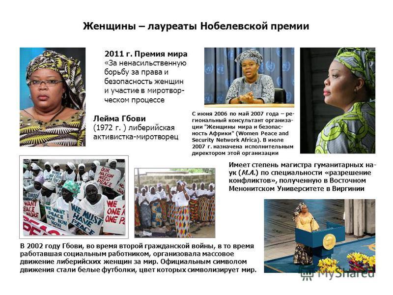 Женщины – лауреаты Нобелевской премии В 2002 году Гбови, во время второй гражданской войны, в то время работавшая социальным работником, организовала массовое движение либерийских женщин за мир. Официальным символом движения стали белые футболки, цве