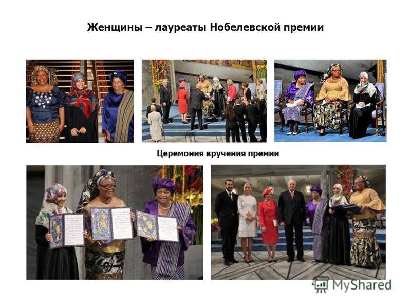 Женщины – лауреаты Нобелевской премии Церемония вручения премии