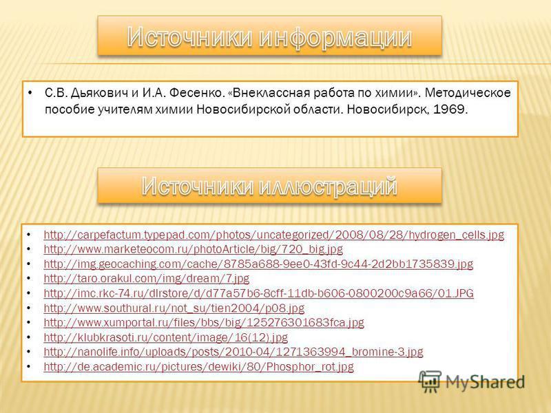 http://carpefactum.typepad.com/photos/uncategorized/2008/08/28/hydrogen_cells.jpg http://www.marketeocom.ru/photoArticle/big/720_big.jpg http://img.geocaching.com/cache/8785a688-9ee0-43fd-9c44-2d2bb1735839. jpg http://taro.orakul.com/img/dream/7. jpg