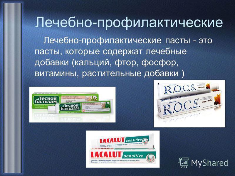 Лечебно-профилактические Лечебно-профилактические пасты - это пасты, которые содержат лечебные добавки (кальций, фтор, фосфор, витамины, растительные добавки )