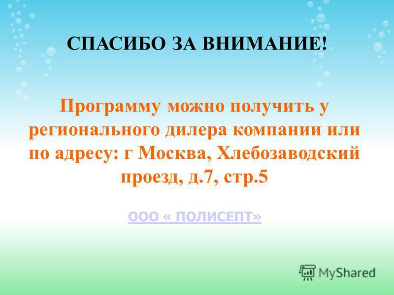 Программу можно получить у регионального дилера компании или по адресу: г Москва, Хлебозаводский проезд, д.7, стр.5 СПАСИБО ЗА ВНИМАНИЕ! ООО « ПОЛИСЕПТ»
