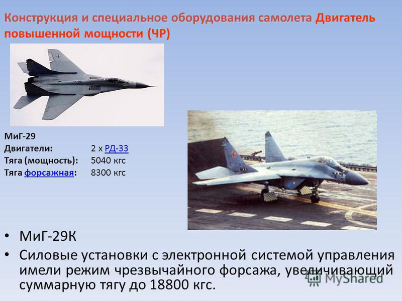 МиГ-29К Силовые установки с электронной системой управления имели режим чрезвычайного форсажа, увеличивающий суммарную тягу до 18800 кгс. Конструкция и специальное оборудования самолета Конструкция и специальное оборудования самолета Двигатель повыше