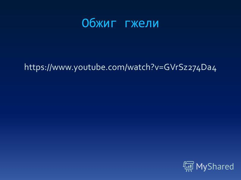 Обжиг гжели https://www.youtube.com/watch?v=GVrSz274Da4