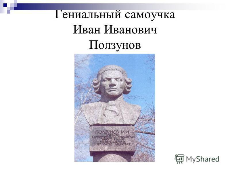 Гениальный самоучка Иван Иванович Ползунов