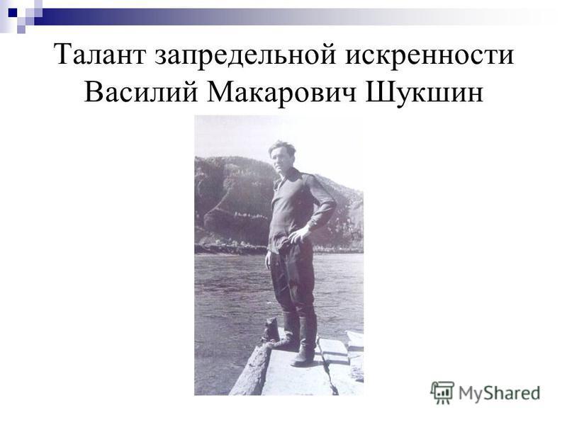 Талант запредельной искренности Василий Макарович Шукшин
