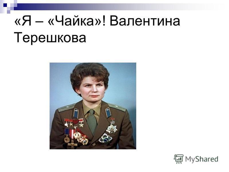 «Я – «Чайка»! Валентина Терешкова