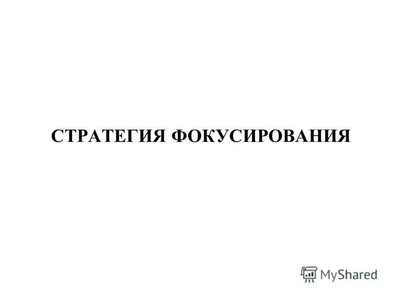 СТРАТЕГИЯ ФОКУСИРОВАНИЯ