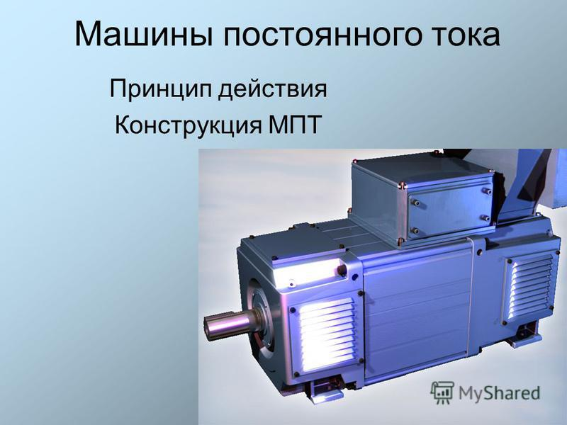 Машины постоянного тока Принцип действия Конструкция МПТ
