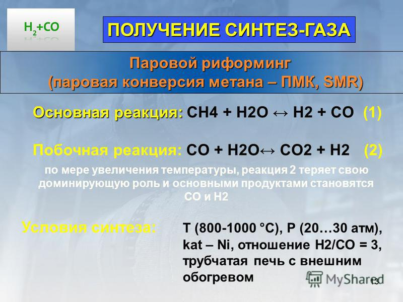 13 Паровой риформинг Паровой риформинг (паровая конверсия метана – ПМК, SMR) ПОЛУЧЕНИЕ СИНТЕЗ-ГАЗА Условия синтеза: Т (800-1000 °С), Р (20…30 атм), kat – Ni, отношение Н2/СО = 3, трубчатая печь с внешним обогревом Основная реакция: Основная реакция: