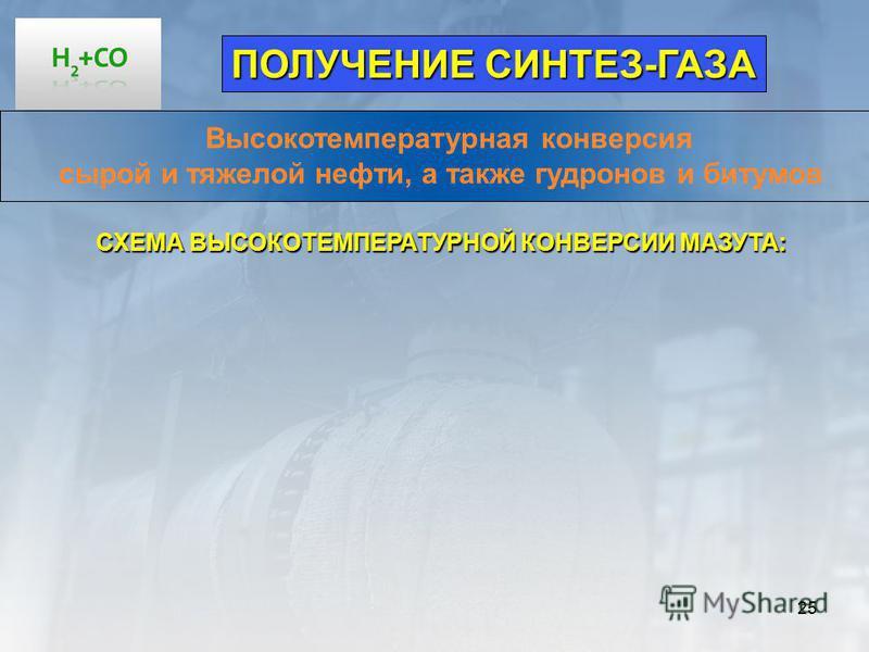 25 ПОЛУЧЕНИЕ СИНТЕЗ-ГАЗА СХЕМА ВЫСОКОТЕМПЕРАТУРНОЙ КОНВЕРСИИ МАЗУТА: Высокотемпературная конверсия сырой и тяжелой нефти, а также гудронов и битумов
