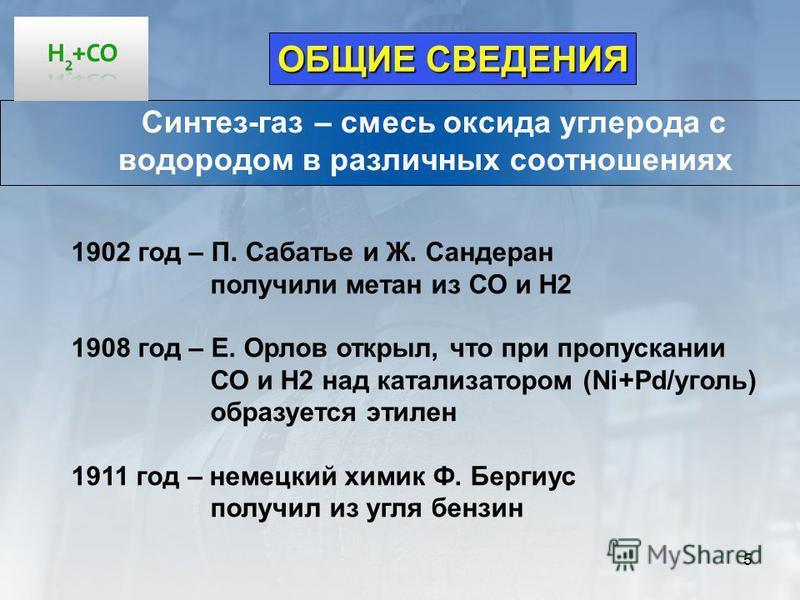 5 Синтез-газ – смесь оксида углерода с водородом в различных соотношениях ОБЩИЕ СВЕДЕНИЯ 1902 год – П. Сабатье и Ж. Сандеран получили метан из СО и H2 1908 год – Е. Орлов открыл, что при пропускании СО и Н2 над катализатором (Ni+Pd/уголь) образуется