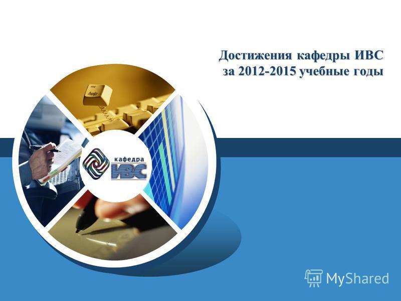 LOGO Достижения кафедры ИВС за 2012-2015 учебные годы