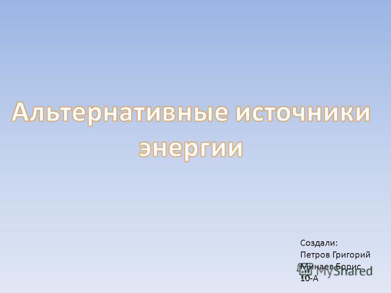 Создали: Петров Григорий Минаев Борис 10-А