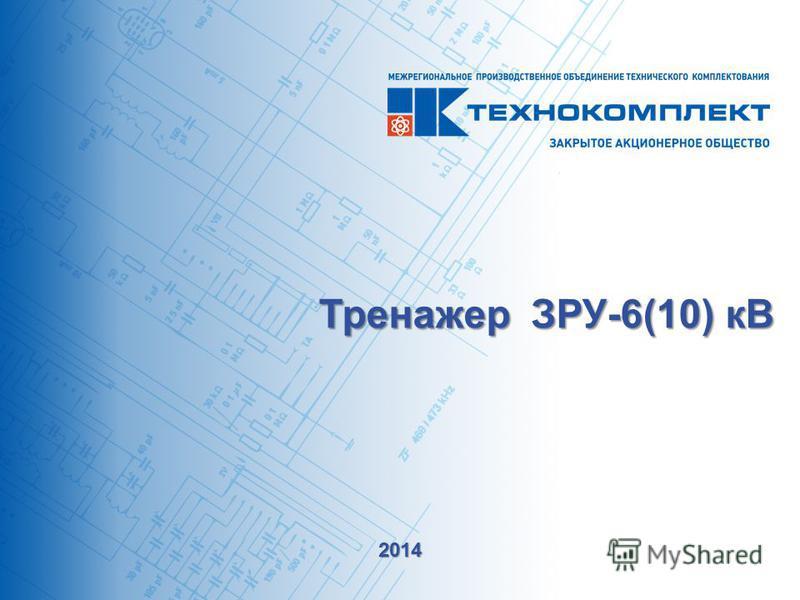 Тренажер ЗРУ-6(10) кВ 2014