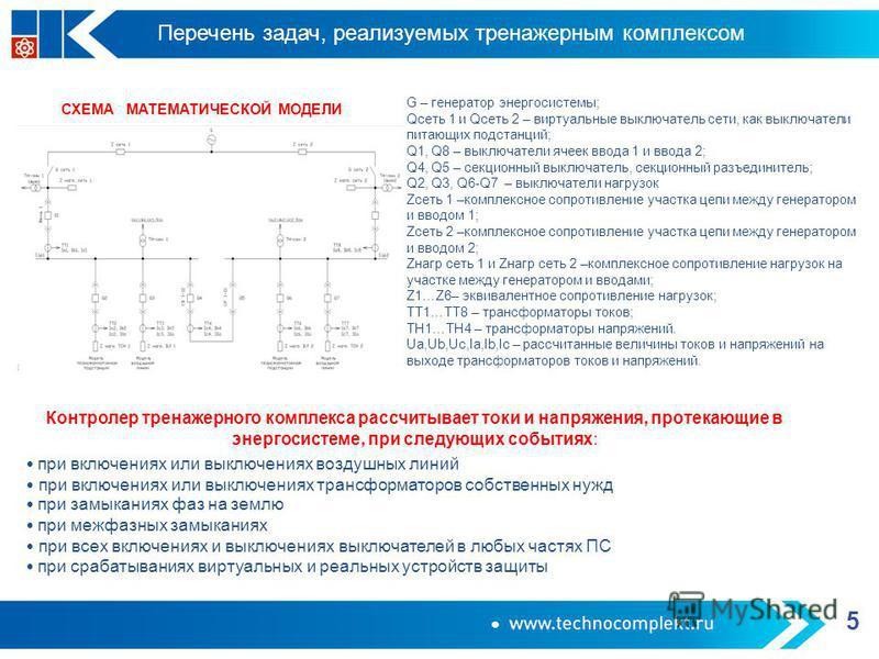Перечень задач, реализуемых тренажерным комплексом 5 G – генератор энергосистемы; Qсеть 1 и Qсеть 2 – виртуальные выключатель сети, как выключатели питающих подстанций; Q1, Q8 – выключатели ячеек ввода 1 и ввода 2; Q4, Q5 – секционный выключатель, се