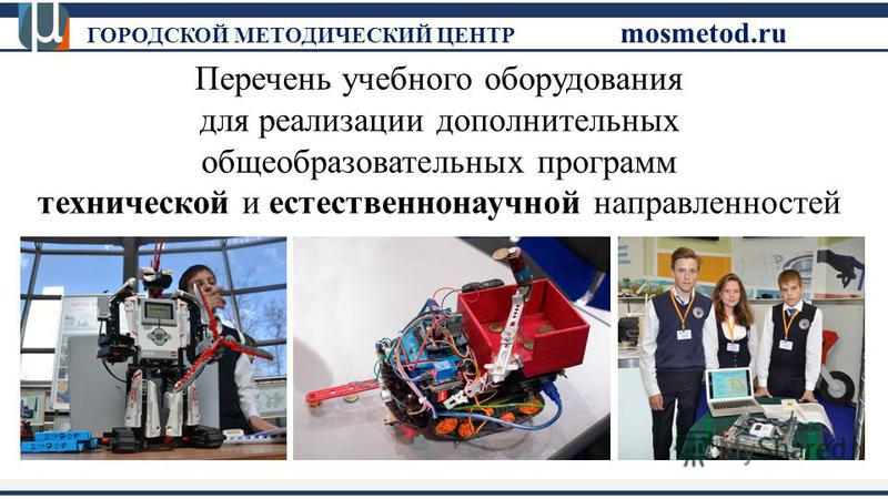 Перечень учебного оборудования для реализации дополнительных общеобразовательных программ технической и естественнонаучной направленностей ГОРОДСКОЙ МЕТОДИЧЕСКИЙ ЦЕНТР mosmetod.ru