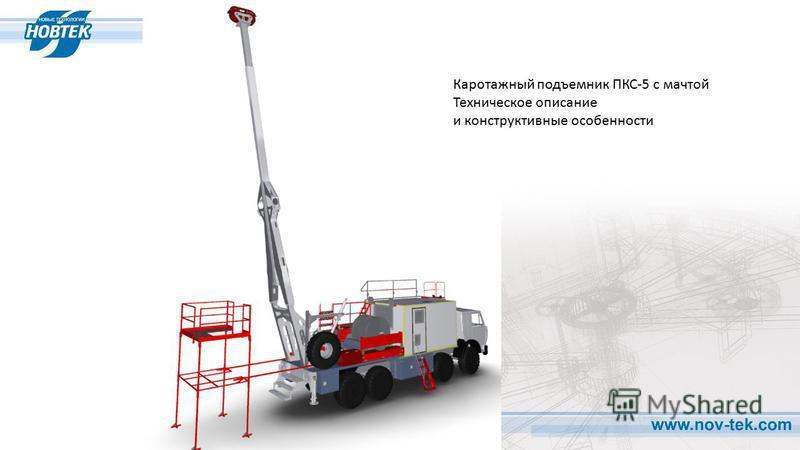 Каротажный подъемник ПКС-5 с мачтой Техническое описание и конструктивные особенности
