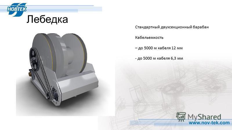 Стандартный двухсекционный барабан Кабельемкость – до 5000 м кабеля 12 мм - до 5000 м кабеля 6,3 мм