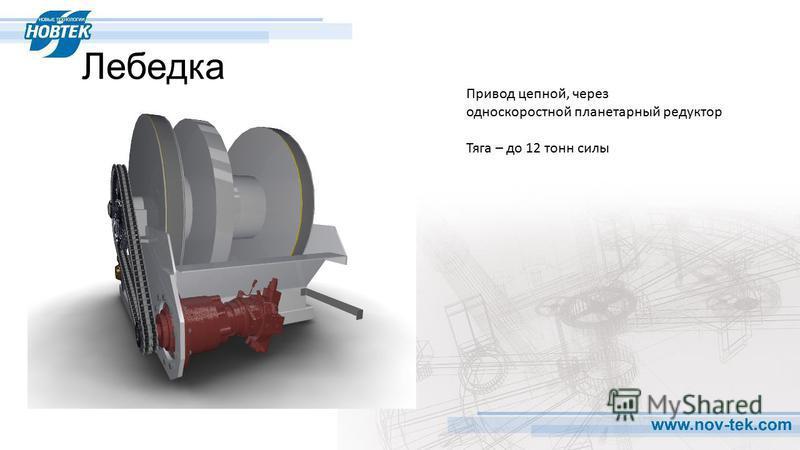 Лебедка Привод цепной, через односкоростной планетарный редуктор Тяга – до 12 тонн силы