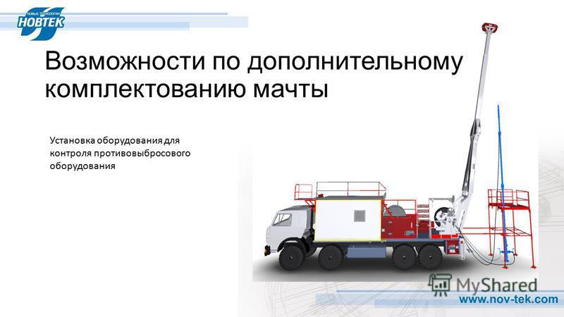 Установка оборудования для контроля противовыбросового оборудования