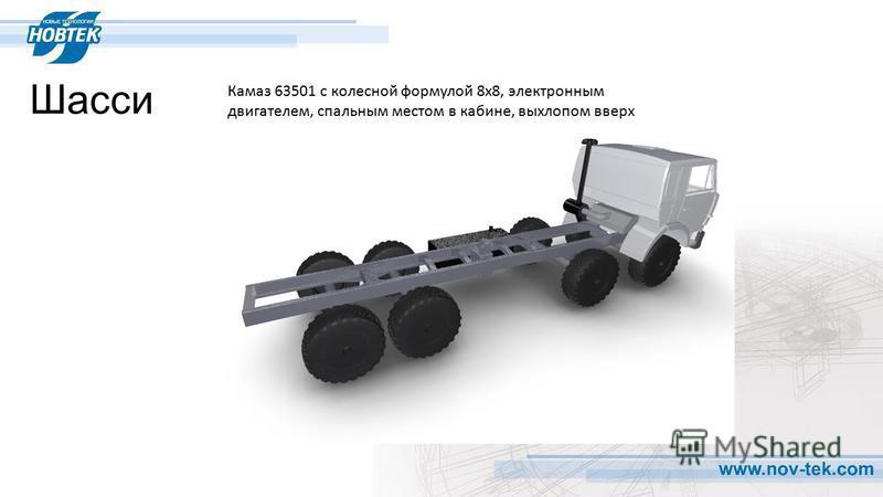 Шасси Камаз 63501 с колесной формулой 8 х 8, электронным двигателем, спальным местом в кабине, выхлопом вверх