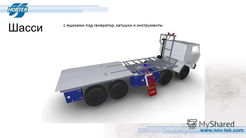 Шасси с ящиками под генератор, катушки и инструменты