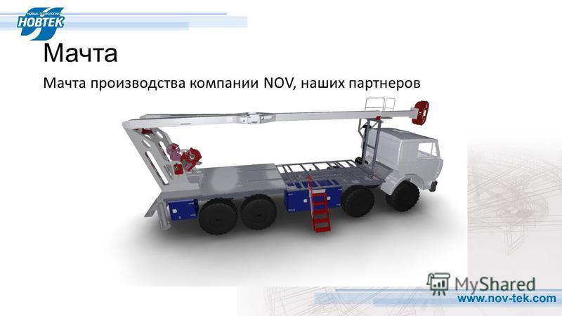 Мачта Мачта производства компании NOV, наших партнеров