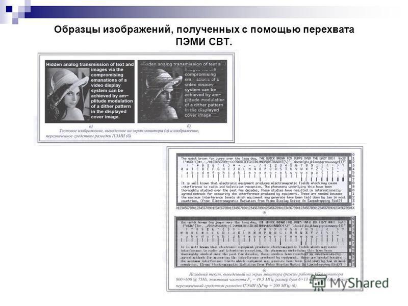 Образцы изображений, полученных с помощью перехвата ПЭМИ СВТ.