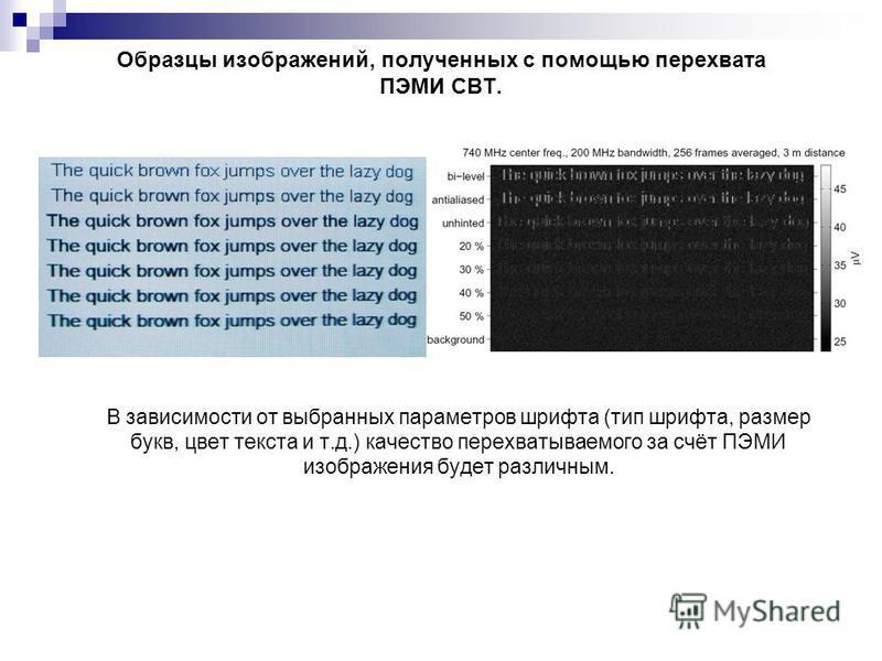 В зависимости от выбранных параметров шрифта (тип шрифта, размер букв, цвет текста и т.д.) качество перехватываемого за счёт ПЭМИ изображения будет различным.