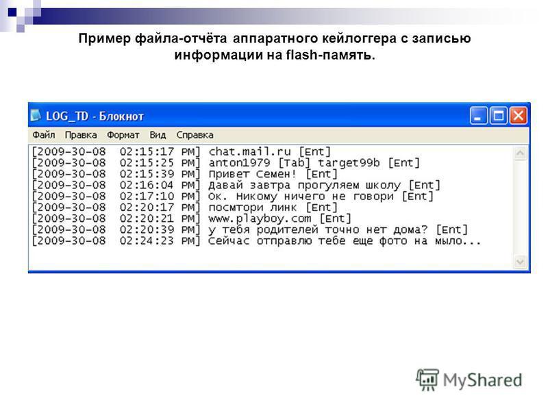 Пример файла-отчёта аппаратного кейлоггера с записью информации на flash-память.