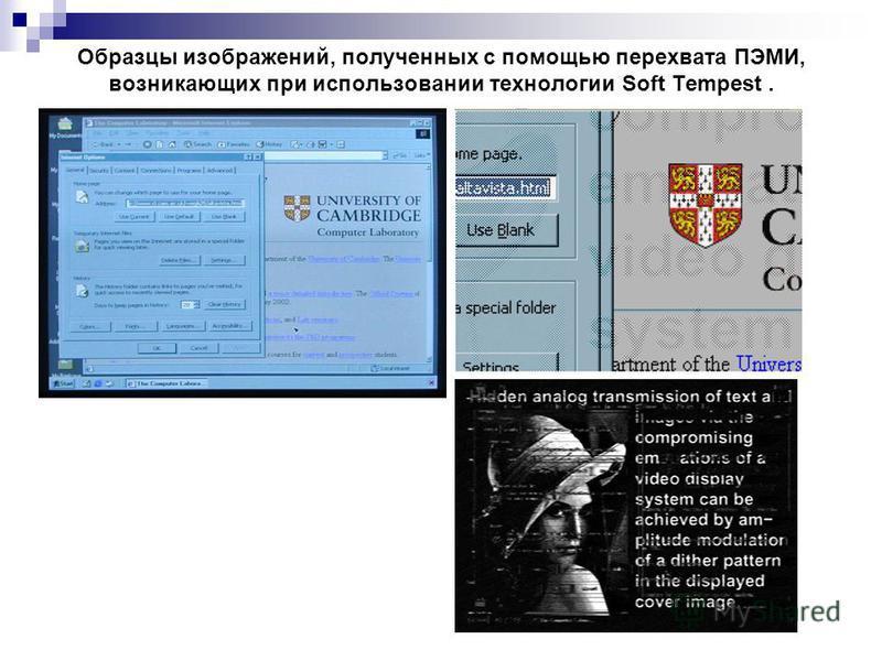Образцы изображений, полученных с помощью перехвата ПЭМИ, возникающих при использовании технологии Soft Tempest.