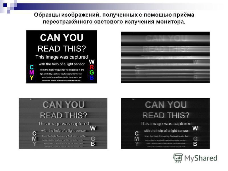 Образцы изображений, полученных с помощью приёма переотражённого светового излучения монитора.
