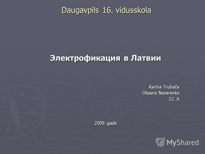 Daugavpils 16. vidusskola Электрофикация в Латвии Karīna Trubača Oksana Nazarenko 12. A 2009. gads