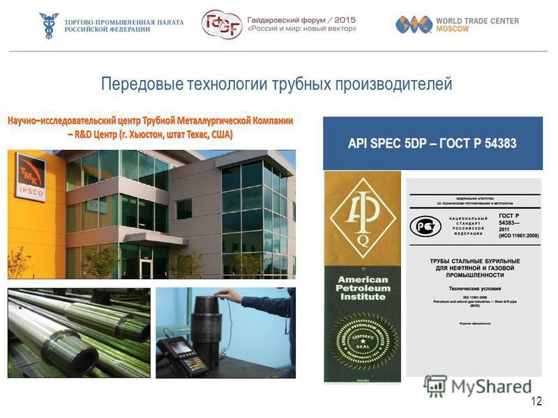 API SPEC 5DP – ГОСТ Р 54383 Передовые технологии трубных производителей 12