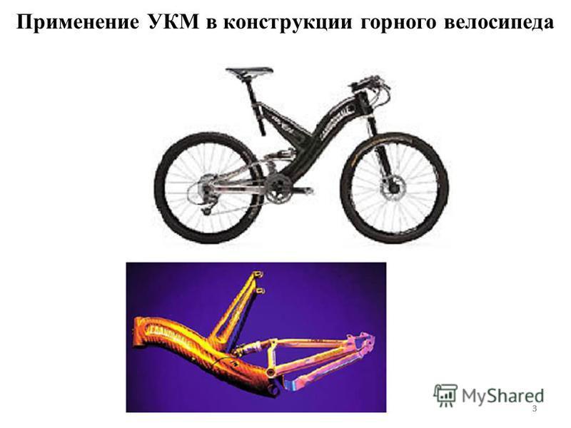 33 Применение УКМ в конструкции горного велосипеда 3