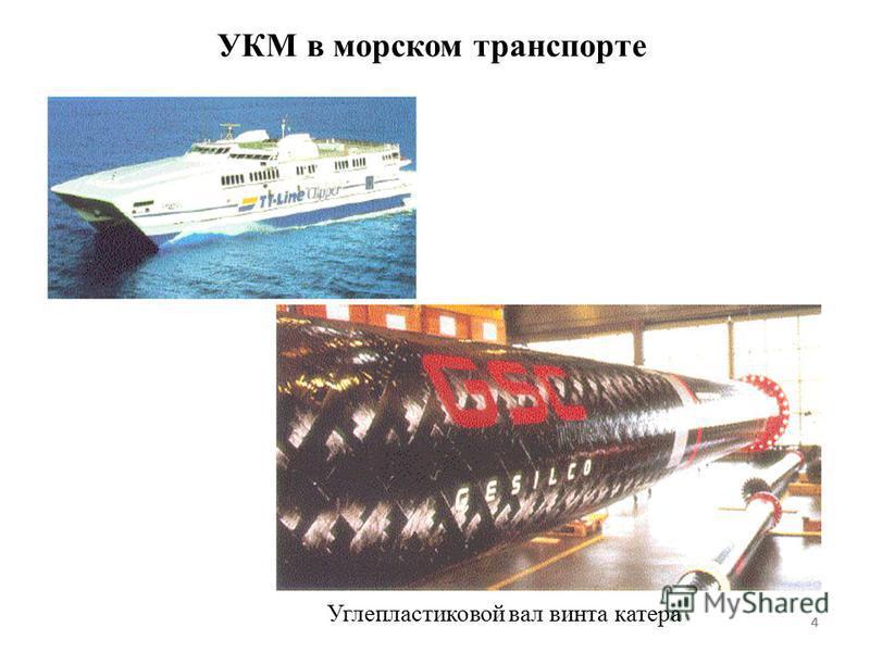 44 УКМ в морском транспорте 4 Углепластиковой вал винта катера