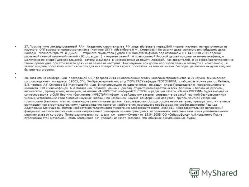 27. Просить уже ликвидированный РАН, Академию строительства РФ ходатайствовать перед ВАК лишить научных наперсточников из научного ОПГ высокого профессионализма (Научное ОПГ) Айзенберга Я М, Смирнова и Ко смогли даже лохануть или обдурить даже Володю