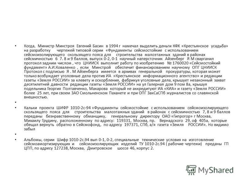 Когда, Министр Минстроя Евгений Басин в 1994 г намечал выделить деньги КФХ «Крестьянское усадьба» на разработку чертежей типовой серии «Фундаменты сейсмостойкие с использованием сейсмоизолирующего скользящего пояса для строительства малоэтажных здани