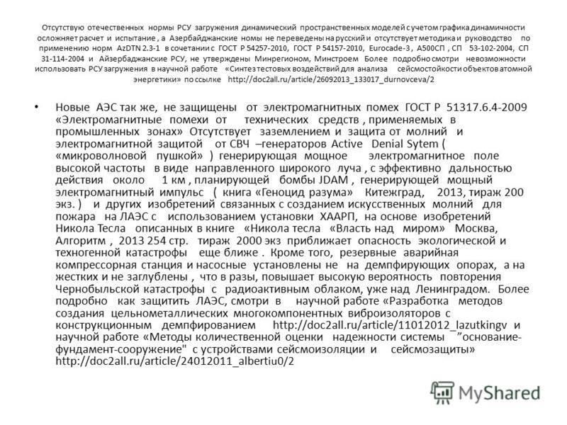 Отсутствую отечественных нормы РСУ загружения динамический пространственных моделей с учетом графика динамичности осложняет расчет и испытание, а Азербайджанские номы не переведены на русский и отсутствует методика и руководство по применению норм Az