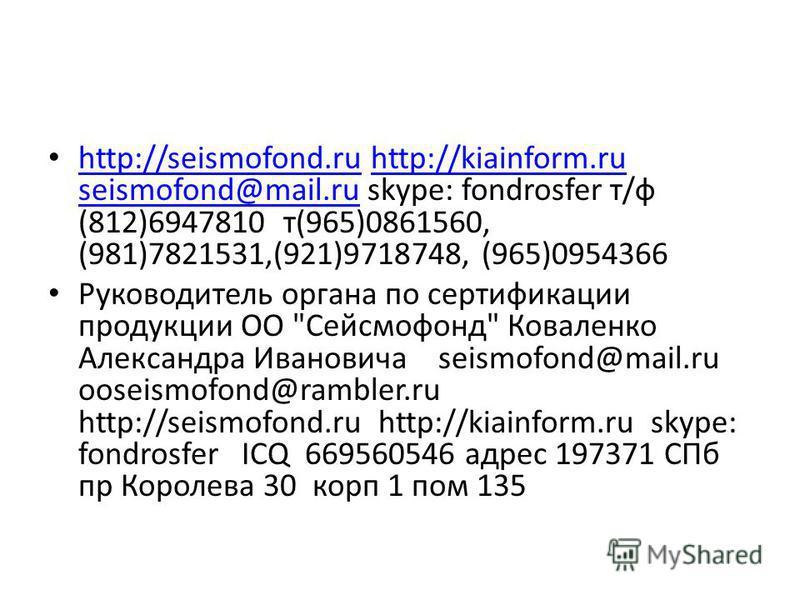http://seismofond.ru http://kiainform.ru seismofond@mail.ru skype: fondrosfer т/ф (812)6947810 т(965)0861560, (981)7821531,(921)9718748, (965)0954366 http://seismofond.ruhttp://kiainform.ru seismofond@mail.ru Руководитель органа по сертификации проду