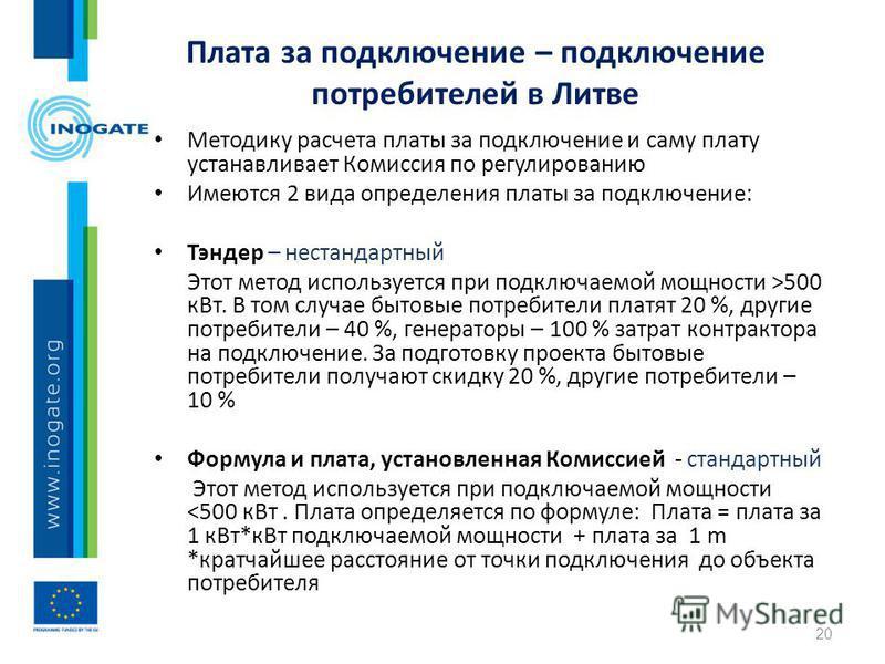 Плата за подключение – подключение потребителей в Литве Методику расчета платы за подключение и саму плату устанавливает Комиссия по регулированию Имеются 2 вида определения платы за подключение: Тэндер – нестандартный Этот метод используется при под
