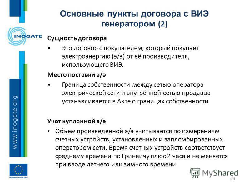 Основные пункты договора с ВИЭ генератором (2) Сущность договора Это договор с покупателем, который покупает электроэнергию (э/э) от её производителя, использующего ВИЭ. Место поставки э/э Граница собственности между сетью оператора электрической сет