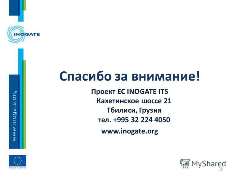 Спасибо за внимание! Проект ЕС INOGATE ITS Кахетинское шоссе 21 Тбилиси, Грузия тел. +995 32 224 4050 www.inogate.org 32