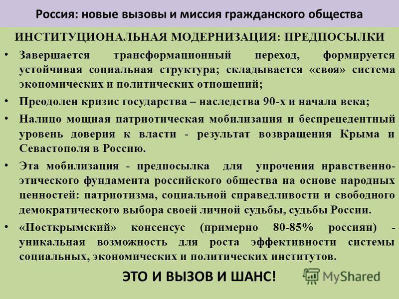 Россия: новые вызовы и миссия гражданского общества ИНСТИТУЦИОНАЛЬНАЯ МОДЕРНИЗАЦИЯ: ПРЕДПОСЫЛКИ Завершается трансформационный переход, формируется устойчивая социальная структура; складывается «своя» система экономических и политических отношений; Пр