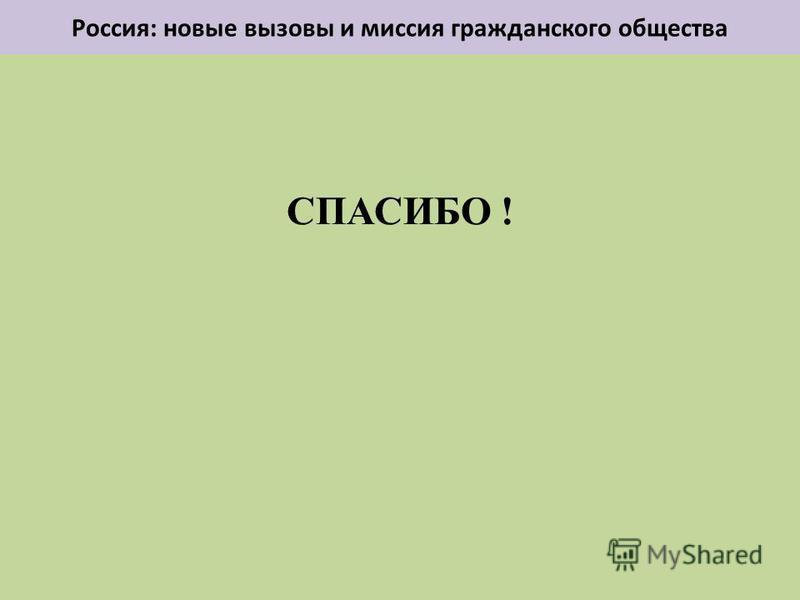 Россия: новые вызовы и миссия гражданского общества СПАСИБО !