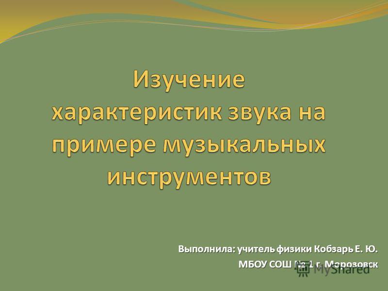 Выполнила: учитель физики Кобзарь Е. Ю. МБОУ СОШ 1 г. Морозовск