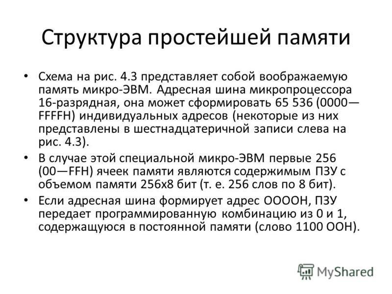 Схема на рис. 4.3 представляет собой воображаемую память микро-ЭВМ. Адресная шина микропроцессора 16-разрядная, она может сформировать 65 536 (0000 FFFFH) индивидуальных адресов (некоторые из них представлены в шестнадцатеричной записи слева на рис.