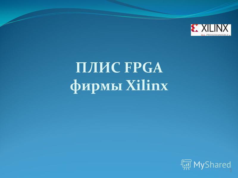ПЛИС FPGA фирмы Xilinx 1